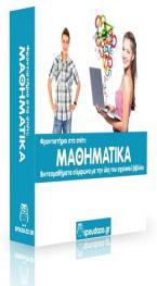 Φροντιστήριο στο σπίτι: Μαθηματικά Α' Γυμνασίου