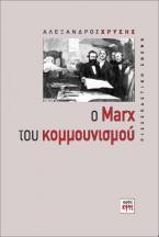 ο Marx του κομμουνισμού
