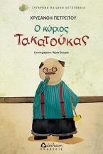 Ο κύριος Τακατούκας