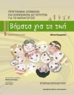 Βήματα για τη ζωή: Πρόγραμμα ατομικών και κοινωνικών δεξιοτήτων για το νηπιαγωγείο [set 2 τόμων]