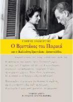 Ο Βρεττάκος του Πειραιά και η Καλλιόπη Βρεττάκου - Αποστολίδου