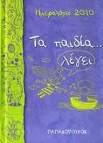 Ημερολόγιο 2010: Τα παιδία... λέγει