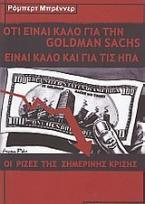 Ό,τι είναι καλό για την Goldman Sachs είναι καλό για τις ΗΠΑ