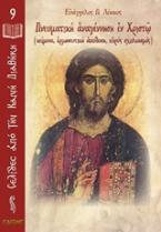 Πνευματική αναγέννηση εν Χριστώ
