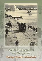 Περίπατοι κληρονομιάς στη Θεσσαλονίκη