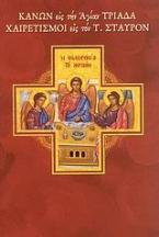 Κανών εις την Αγίαν Τριάδα. Χαιρετισμοί εις τον Τίμιον Σταυρόν