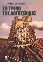 Το τρένο της λογοτεχνίας