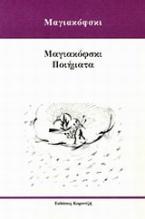 Μαγιακόφσκι ποιήματα