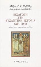 Εισαγωγή στη βυζαντινή ιστορία (284-1461)