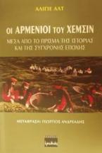 Οι Αρμένιοι του Χεμσίν