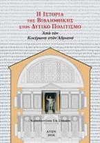 H ιστορία της βιβλιοθήκης στον δυτικό πολιτισμό
