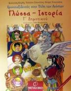 Γλώσσα - ιστορία Γ΄ δημοτικού, χρονοταξιδευτές στην Πύλη των Λεόντων