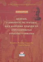 Αισχύλος, ο δημιουργός της τραγωδίας και η διαχρονική επίδρασή του στην ελληνική και ευρωπαϊκή γραμματεία