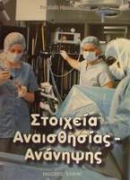 Στοιχεία αναισθησίας-ανάνηψης