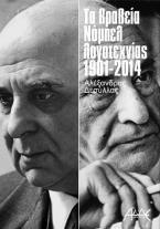 Τα Βραβεία Νόμπελ Λογοτεχνίας 1901-2014
