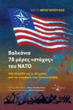 Βαλκάνια: 78 μέρες