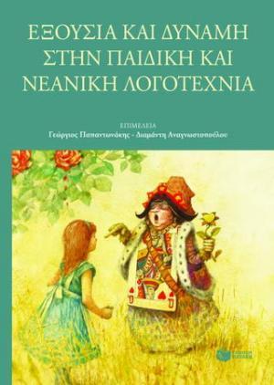 Εξουσία και δύναμη στην παιδική και νεανική λογοτεχνία