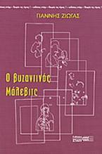 Ο βυζαντινός Μάλεβιτς