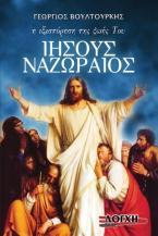 Ιησούς Ναζωραίος – η εξιστόρηση της ζωής Του