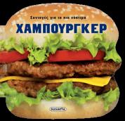 Συνταγές για τα πιο νόστιμα χάμπουργκερ