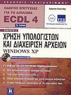 Χρήση υπολογιστών και διαχείριση αρχείων Windows XP