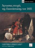 Άγνωστες πτυχές της επανάστασης του 1821