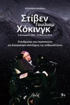 Στήβεν Γουίλιαμ Χόκινγκ Ο άνθρωπος που περπατούσε για λογαριασμό ολόκληρης της ανθρωπότητας