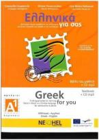 GREEK FOR YOU BEGINNERS A1 STUDENT'S BOOK (+ downloadable AUDIO MP3)