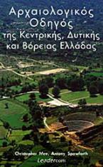 Αρχαιολογικός οδηγός της Κεντρικής, Δυτικής και Βόρειας Ελλάδας