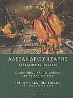 Αλέξανδρος Ίσαρης
