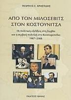 Από τον Μιλόσεβιτς στον Κοστούνιτσα