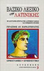 Βασικό λεξικό της λατινικής
