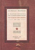 Η εκδοτική περιπέτεια των Ελλήνων Κομμουνιστών 1947-1968