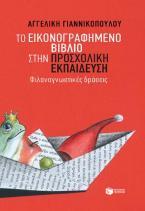 Το εικονογραφημένο βιβλίο στην προσχολική εκπαίδευση - Φιλαναγνωστικές δράσεις