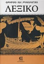 Ομηρικό και μυθολογικό λεξικό