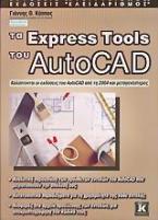 Τα Express Tools του AutoCAD