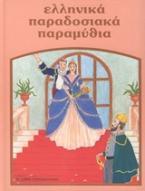 Ελληνικά παραδοσιακά παραμύθια: Ο πλούσιος κι ο φτωχός γείτονας. Το πιό γλυκό καρβέλι. Σ΄αγαπώ σαν το αλάτι. Η αλήθεια και το ψέμα