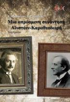 Μια απρόσμενη συνάντηση Αϊνστάιν-Καραθεοδωρή
