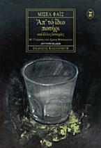 Απ' το ίδιο ποτήρι και άλλες ιστορίες