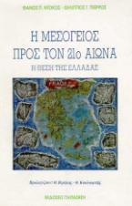 Η Μεσόγειος προς τον 21ο αιώνα
