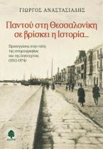Παντού στη Θεσσαλονίκη σε βρίσκει η ιστορία...