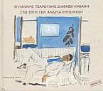 Ο Γιάννης Τσαρούχης διαβάζει Καβάφη στο σπίτι του Ανδρέα Εμπειρίκου