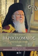 BAΡΘΟΛΟΜΑΙΟΣ