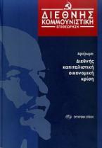 Διεθνής Κομμουνιστική Επιθεώρηση - τεύχος 1
