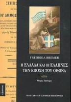 Η Ελλάδα και οι Έλληνες την εποχή του Όθωνα