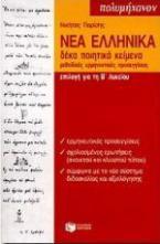 Νέα ελληνικά επιλογή για τη Β΄ λυκείου