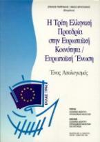 Η τρίτη ελληνική προεδρία στην Ευρωπαϊκή Κοινότητα