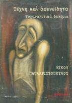 Τέχνη και ασυνείδητο