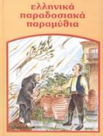 Ελληνικά παραδοσιακά παραμύθια: Η μαγεμένη Δάφνη και το Πριγκιπόπουλο. Ο τυχερός τσαγκάρης. Ο μυστικός βράχος και οι σαράντα κλέφτες. Οι δώδεκα μήνες κι η κακιά αρχοντοπούλα