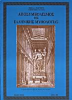 Αποσυμβολισμός της ελληνικής μυθολογίας